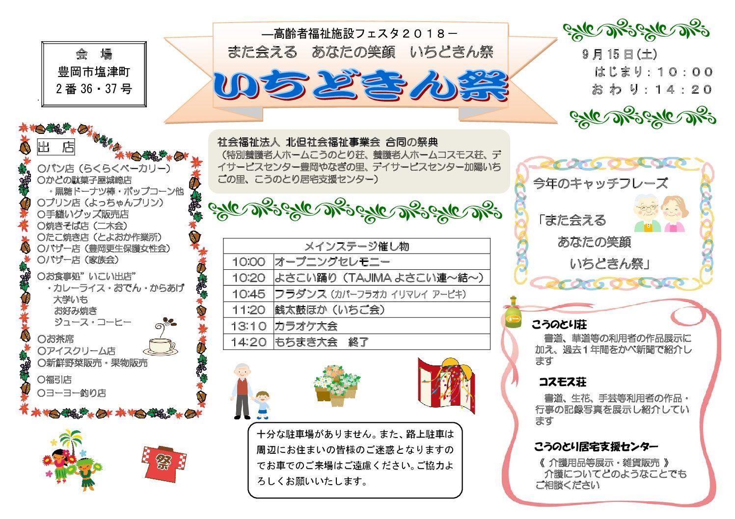 いちどきん祭のパンフレットが完成しました!!
